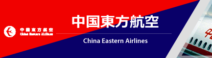 中国東方航空(China Eastern Airlines)