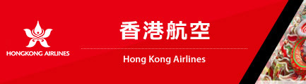 香港航空(Hong Kong Airlines)