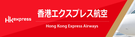 香港エクスプレス(Hong Kong Express Airways)