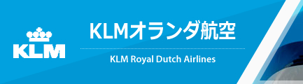 KLMオランダ航空(KLM ROYAL DUTCH AIRLINES)