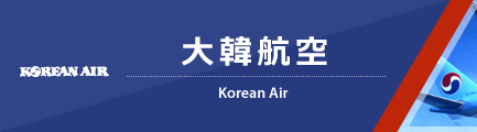 大韓航空(Korean Air)