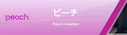 ピーチ(Peach Aviation Limited)