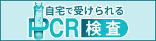 自宅で簡単PCR検査サービス