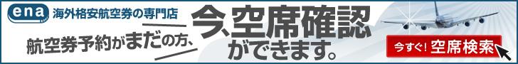 海外格安航空券ena(イーナ)・海外航空券オンライン予約サイト