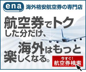 海外格安航空券ena 【イーナドットトラベル】