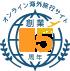 オンライン海外旅行サイト