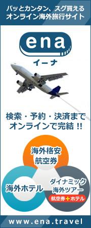 海外格安航空券ena