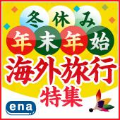 海外格安航空券ena(イーナ)